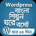 ওয়ার্ডপ্রেস শিখুন বাংলায় wordpress bangla guide icon
