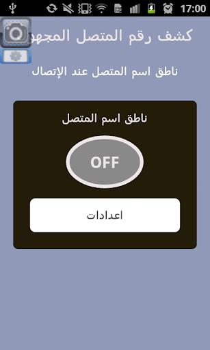 玩免費工具APP|下載كشف رقم المتصل المجهول  جديد app不用錢|硬是要APP