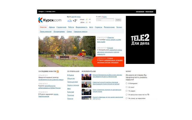 Новости Kursk.com