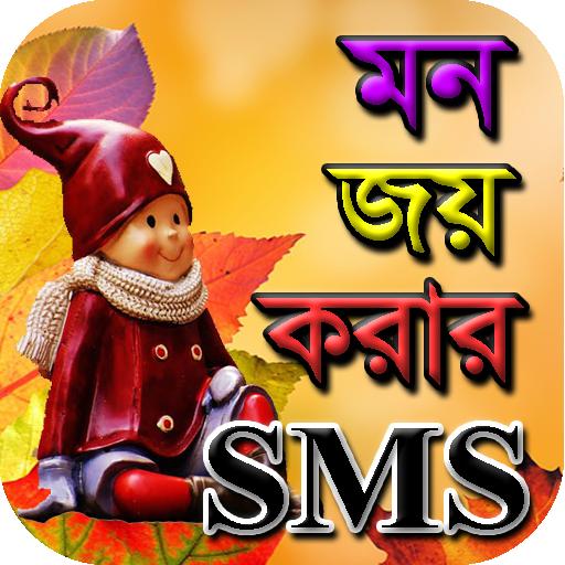 মন জয় করার SMS
