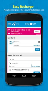 My Telenor India–Easy Recharge- screenshot thumbnail