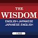 ウィズダム英和辞典第3版・和英辞典第2版(三省堂) - Androidアプリ