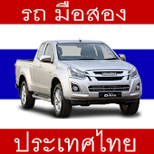 Used Cars in Thailand