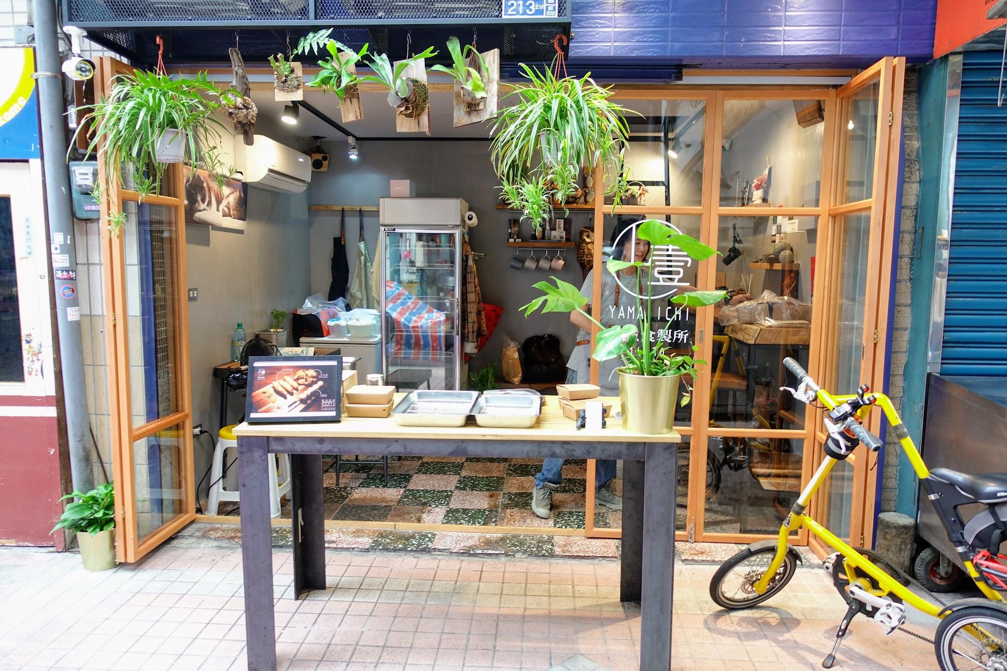 山壹旗魚食製所,對面是原本老店,這邊則是下午營業的文青店面啊XD