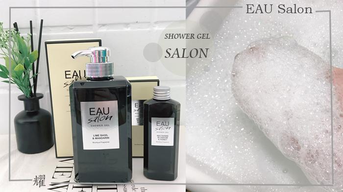 C:\Users\marketing05\Desktop\EAU-Salon~耀.沙龍香氛沐浴露\首圖.jpg