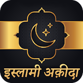 इस्लाम अकीदा : Islami Akida Hindi Android APK Download Free By Hindi Urdu Apps
