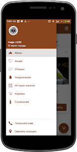 Кафе LEON | Саранск - náhled