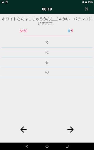 JLPT Practice (N1 -> N5)  screenshots 4