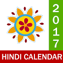 Marathi Calendar 2018 - Apps on Google Play