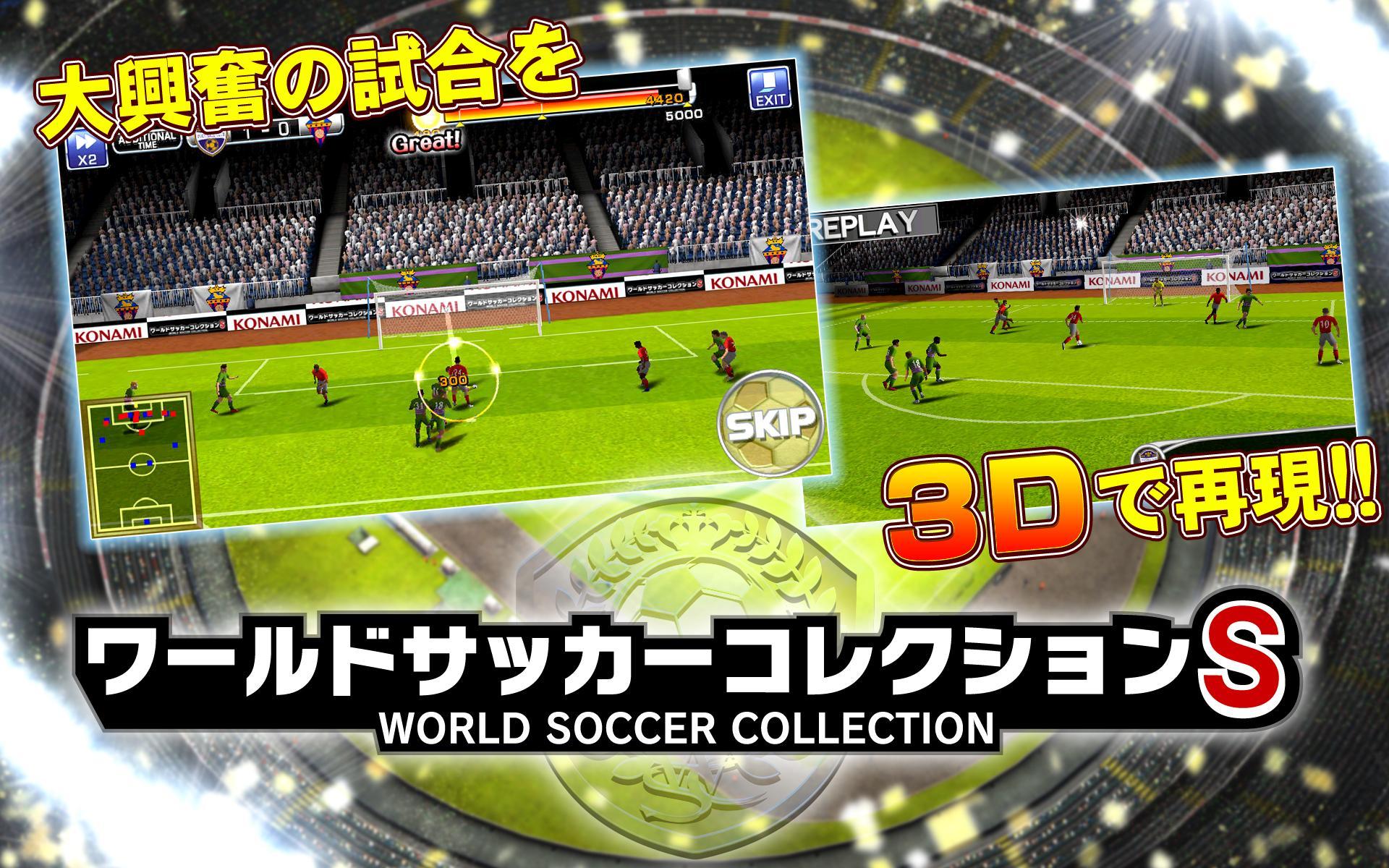 ワールドサッカーコレクションS screenshot #4