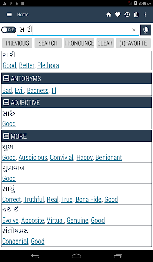 English Gujarati Dictionary screenshot 17