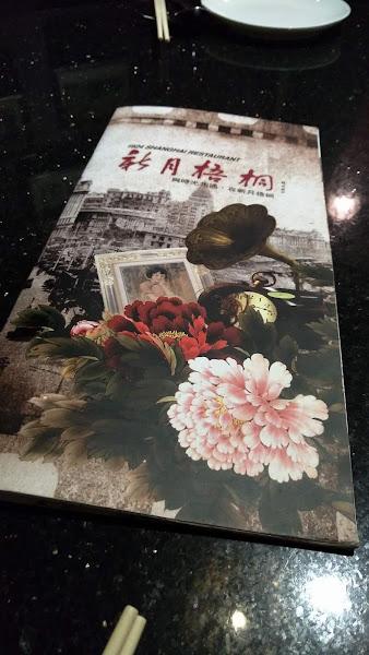 新月梧桐 國美店