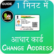 Aadhar Card Address Change Online Guide