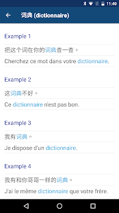 Chinese French Dictionary Free 法中字典 Screenshot