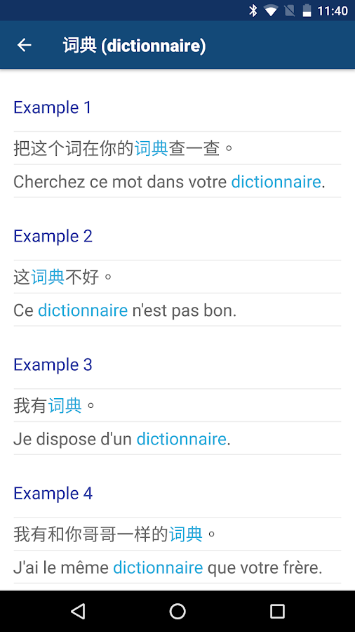 Chinese French Dictionary 法中字典- screenshot