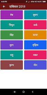 App 2019 हिंदी कैलेंडर, राशिफल APK for Windows Phone