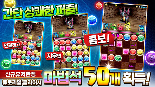 ud37cuc990&ub4dcub798uace4uc988(Puzzle & Dragons) android2mod screenshots 2
