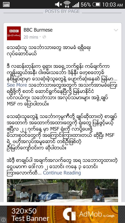 4 Myanmar - screenshot