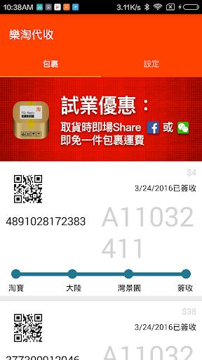 u6a02u6dd8u4ee3u6536 1.35 screenshots 1