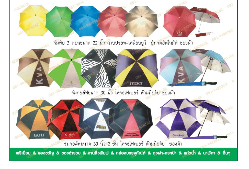 ร่ม, ร่มกันแดด, ร่มกันฝน, ร่มโฆษณา, ร่มพรีเมี่ยม, ร่มกอล์ฟ, ร่ม 2 ชั้น, ร่มสี่เหลี่ยม, umbrella, umbrella premium, ร่มตอนเดียว, ร่มพับ 2 ตอน, ร่มพับ 3 ตอน, ร่มขนาด 22 นิ้ว, ร่มขนาด 24 นิ้ว, ร่มกอล์ฟขนาด 30 นิ้ว, ร่มสนาม, ร่มชายหาด