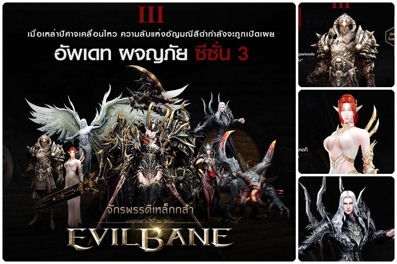 [EvilBane] เปิดตัวโหมดผจญภัยซีซั่น 3 !!