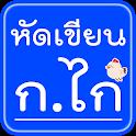 ก.ไก่ สระ พยัญชนะไทย icon