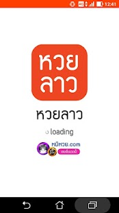 หวยลาว (lao lottery)- screenshot thumbnail