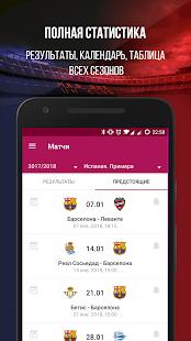 Барселона+ Sports.ru - náhled