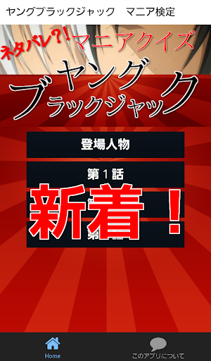 アニメクイズfor【ヤング】ブラック・ジャック ネタバレ?!