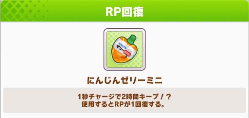 にんじんゼリーミニでRP回復