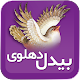 Download بیدل دهلوی For PC Windows and Mac