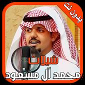 شيلات محمد آل مسعود بدون نت