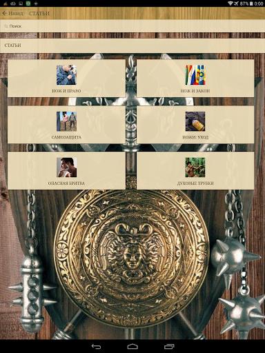 Ножи от А до Я. Справочник screenshot 13