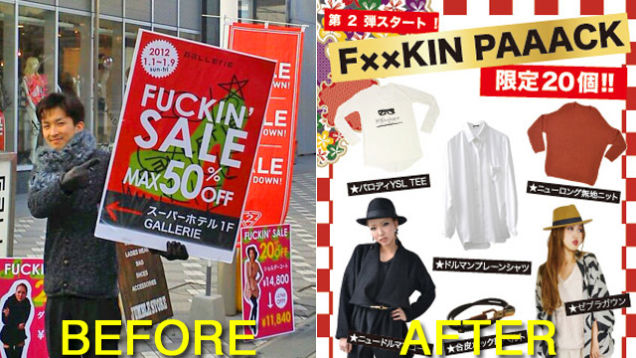 Mortified Japanese Department Store Cleans Up 'Fuckin Sale'