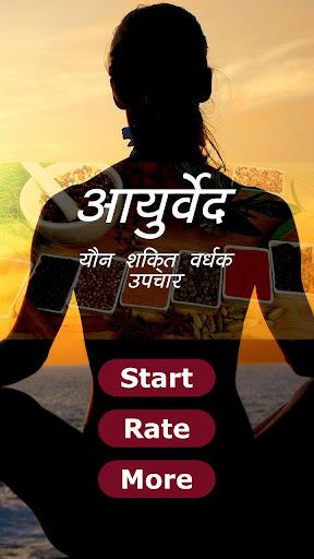 Ayurvedic Nuskhe Shakti Badhae