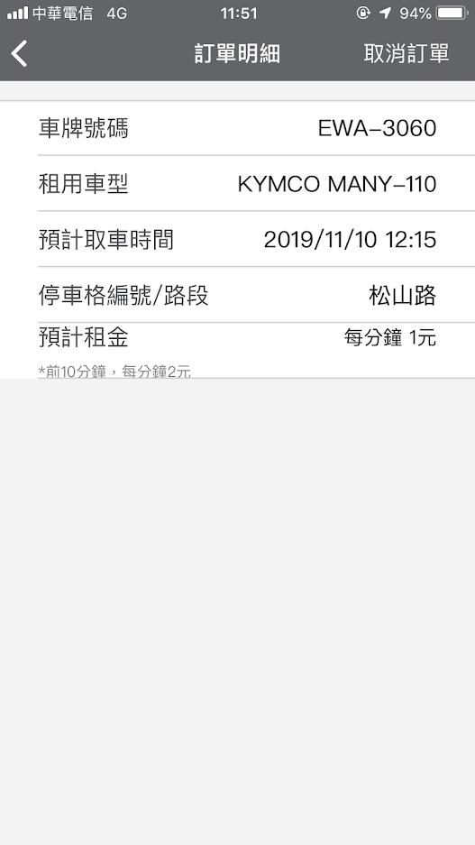 iRent 機車 app 9