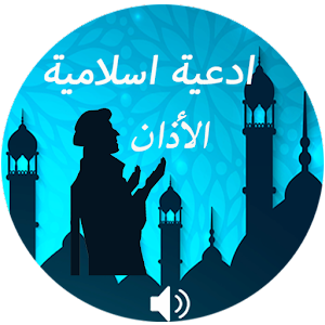 80+ Beautiful Islamic Dua & Adhan | Supplications 3 1 apk