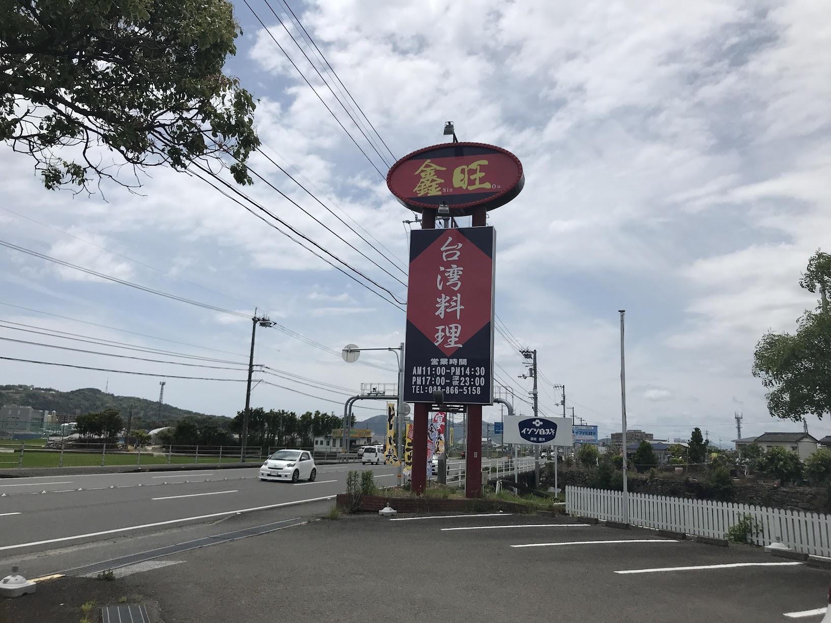 台湾料理シンオウ看板