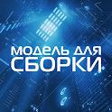 Модель для Сборки - аудиокниги icon