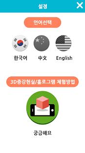 유교마을3D색칠놀이 - náhled