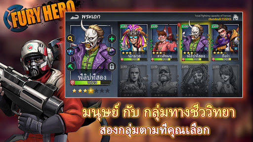 Fury Hero screenshot 14