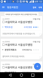 환자용처방서비스 screenshot 0