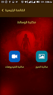 ‫معبد الغموض‬‎- screenshot thumbnail