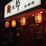 麵太郎居酒屋(伊通街店)