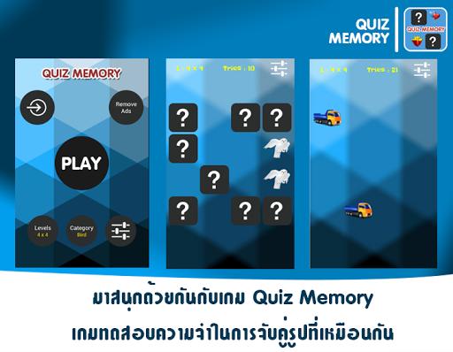 クイズメモリ