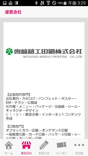 無料教育Appの宮崎紙工印刷株式会社|記事Game
