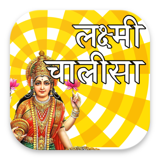 Laxmi Chalisa Aarti And Mantra With Audio Lyrics Android APK Download Free By God Apps