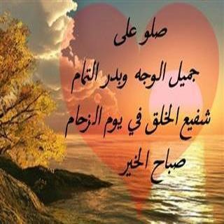 Good Morning In Arabic Images App Report On Mobile Action