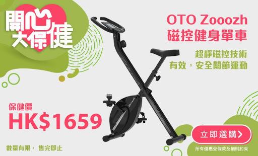 OTO-Zooozh-磁控健身單車_760X460.jpg