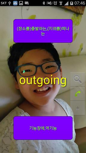 Korean word Screen Lock Hangul
